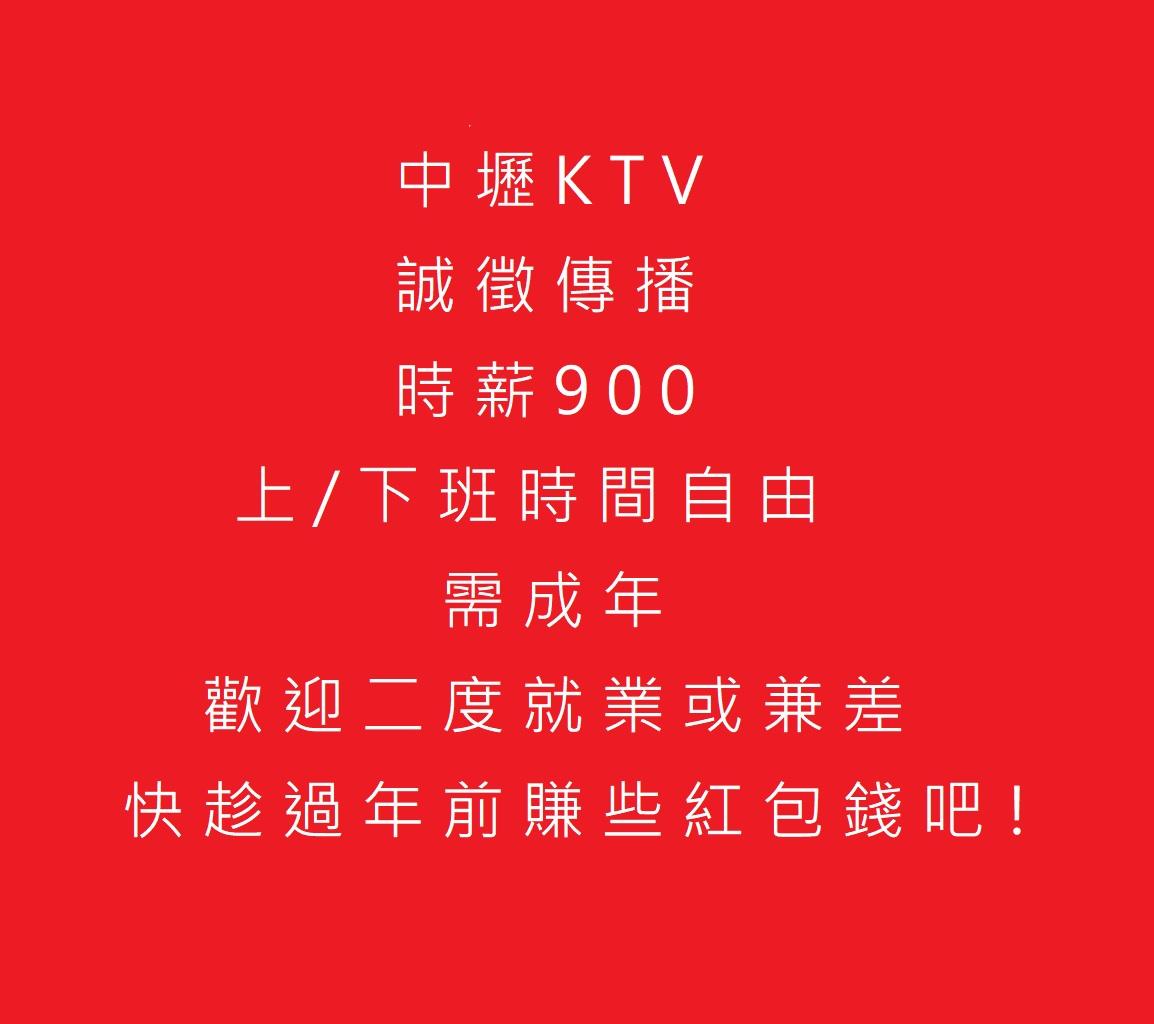 中壢KTV傳播小姐工作